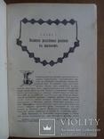Покровский Русская история 1912 г Том 1, фото №8