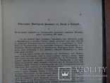 Покровский Русская история 1912 г Том 1, фото №11