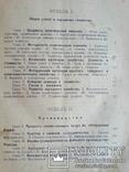 М.И. Туган-Барановский Основы политической экономии 1915 г., фото №4
