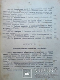 М.И. Туган-Барановский Основы политической экономии 1915 г., фото №6