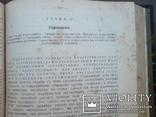 М.И. Туган-Барановский Основы политической экономии 1915 г., фото №9