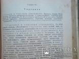 М.И. Туган-Барановский Основы политической экономии 1915 г., фото №10