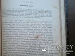М.И. Туган-Барановский Основы политической экономии 1915 г., фото №12