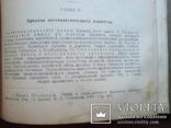М.И. Туган-Барановский Основы политической экономии 1915 г., фото №13