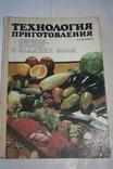 Технология приготовления первых, вторых и сладких блюд. 1987, фото №2