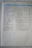 Технология приготовления первых, вторых и сладких блюд. 1987, фото №8