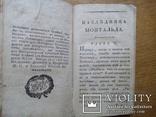 Привидения и таинства замка 1818 г., фото №5