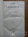 Книга 1839 Мистицизм Кабалистика Магия Парацельс, фото №3