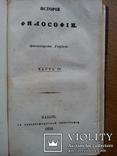 Книга 1839 Мистицизм Кабалистика Магия Парацельс, фото №4