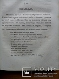 Книга 1839 Мистицизм Кабалистика Магия Парацельс, фото №6
