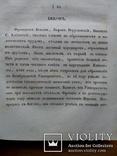 Книга 1839 Мистицизм Кабалистика Магия Парацельс, фото №8