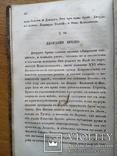 Книга 1839 Мистицизм Кабалистика Магия Парацельс, фото №9