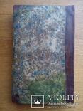 Книга 1839 Мистицизм Кабалистика Магия Парацельс, фото №12
