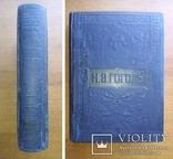 Гоголь в одном томе 1910 С иллюстрациями Изд. Вольф, фото №2