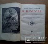 Гоголь в одном томе 1910 С иллюстрациями Изд. Вольф, фото №3