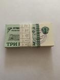 Внутрихозяйственные чеки 3 рубля (пачка 100 штук), фото №2