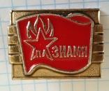 Красное знамя звезда, фото №2