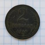2коп 1924г, фото №2