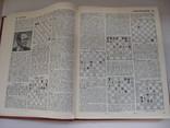 Шахматы Энцеклопедический словарь СССР 1990 год, фото №5