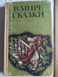 """Книга """"В мире сказки""""., фото №2"""