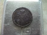 1 копейка серебром  1841 г, фото №5