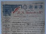 Документ-переписка(3) Купцы старообрядцы Приваловы г. Одесса, фото №3