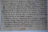 Документ-переписка(3) Купцы старообрядцы Приваловы г. Одесса, фото №6