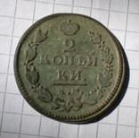 2 копейки 1820г КМ-АД, фото №2