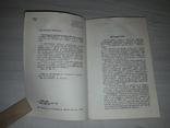 Общественное питание Справочник Организация работы в барах Автограф, фото №5