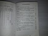 Общественное питание Справочник Организация работы в барах Автограф, фото №6