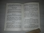 Общественное питание Справочник Организация работы в барах Автограф, фото №7