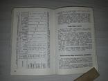 Общественное питание Справочник Организация работы в барах Автограф, фото №8