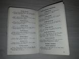 Общественное питание Справочник Организация работы в барах Автограф, фото №9
