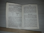 Общественное питание Справочник Организация работы в барах Автограф, фото №11