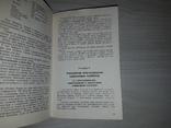 Общественное питание Справочник Организация работы в барах Автограф, фото №12