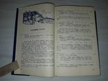 Кулинарное искусство и румынская кухня 1958, фото №7
