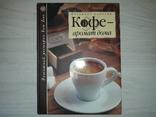 Кофе - аромат дома тираж 5000, фото №2