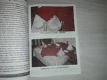 Тайны винного этикета Симферополь 2003, фото №7