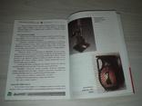 Тайны винного этикета Симферополь 2003, фото №13