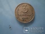 3 копейки 1943 г, фото №2