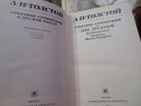 А.Н.Толстой полное собрание сочинений, фото №9