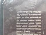 В.В.Уздеников. Каталог ''Монеты России 1700-1917г.'' Новое - 4 издание, фото №6