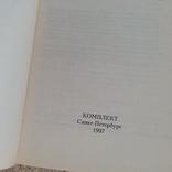 """Лифляндский """"Шаг к здоровью Разумное питание"""" 1997р., фото №3"""