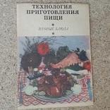 Технология приготовления пищи (вторые блюда) 1988р., фото №2