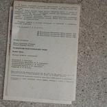 Технология приготовления пищи (вторые блюда) 1988р., фото №4