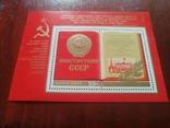 Блок СССР Конституция, фото №3