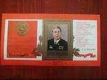 Блок СССР 1977 Брежнев., фото №2