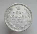 20 копеек 1904 г., фото №4