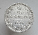20 копеек 1904 г., фото №6