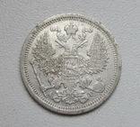 20 копеек 1904 г., фото №8